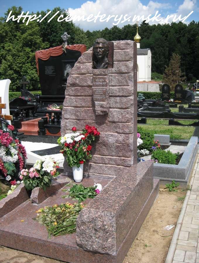 могила Игоря Старыгина на Троекуровском кладбище в Москве  (фото Дмитрия Кондратьева)