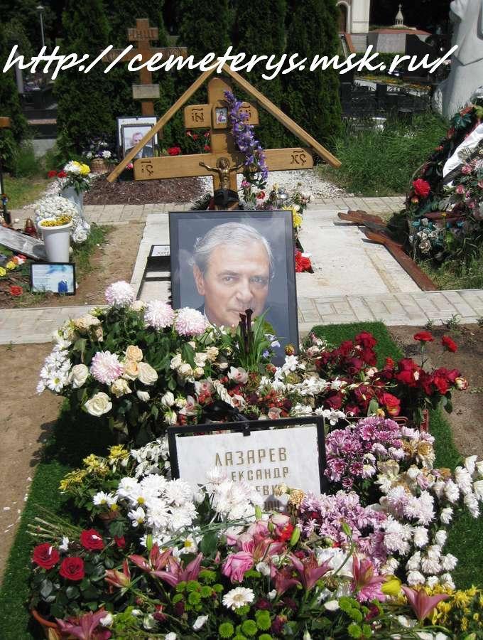 могила Александра Лазарева ( старшего ) на Троекуровском кладбище в Москве (вид могилы до установки памятника)( фото Дмитрия Кондратьева)