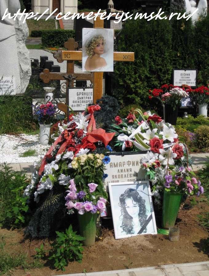 могила Лилии Амарфий на Троекуровском кладбище в Москве  (фото Дмитрия Кондратьева)