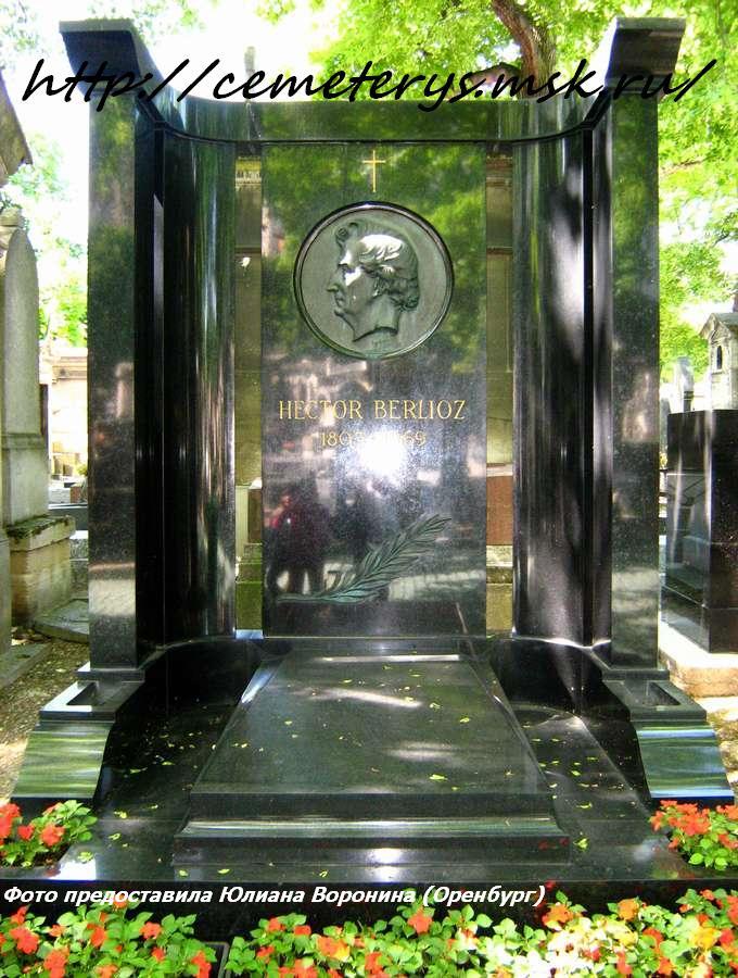 могила Гектора Берлиоза на кладбище Монмартр в Париже  (фото Юлианы Ворониной