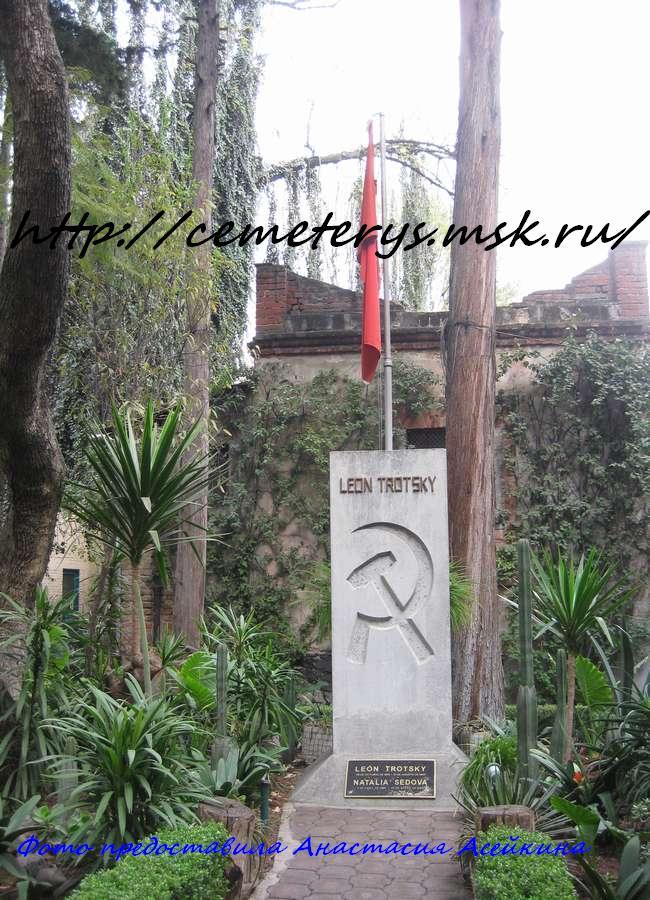 могила Льва Троцкого в Койокане ( фото Анастасии Асейкиной)