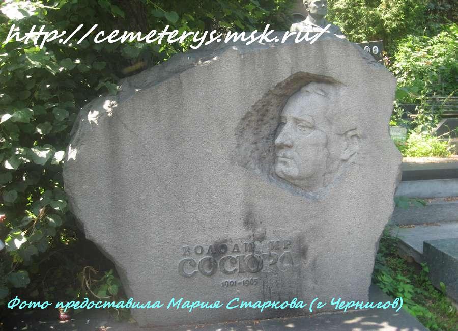 могила Владимира Сосюры на Байковом кладбище в Киеве ( фото Марии Старковой)