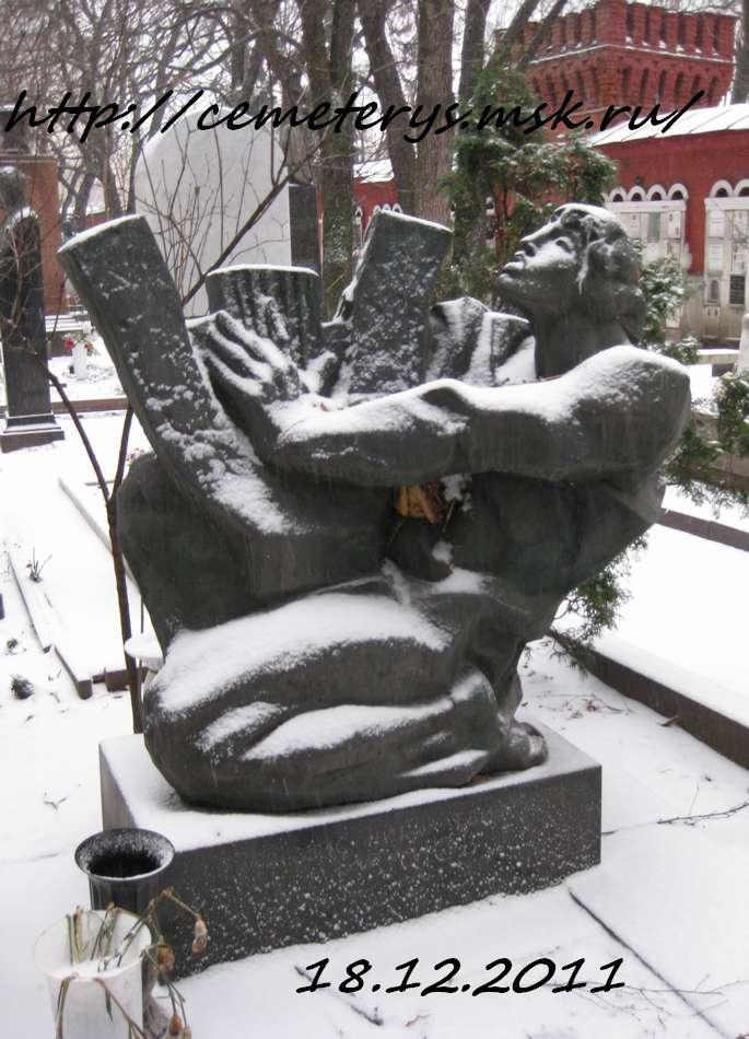 могила Бориса Ливанова на Новодевичем кладбище в Москве (фото Дмитрия Кондратьева)