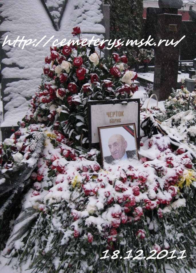 могила Бориса Чертока на Новодевичем кладбище в Москве ( фото Дмитрия Кондратьева)