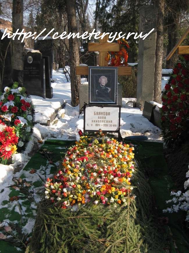 могила Аллы Баяновой на Новодевичем кладбище в Москве  (фото Дмитрия Кондратьева)