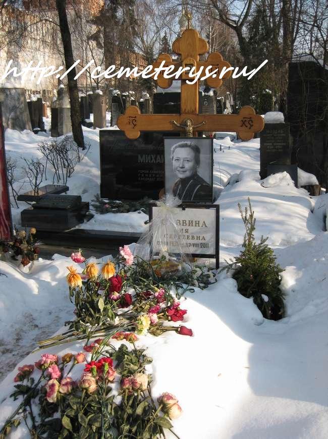 могила Ии Саввиной на Новодевичем кладбище в Москве ( фото Дмитрия Кондратьева)