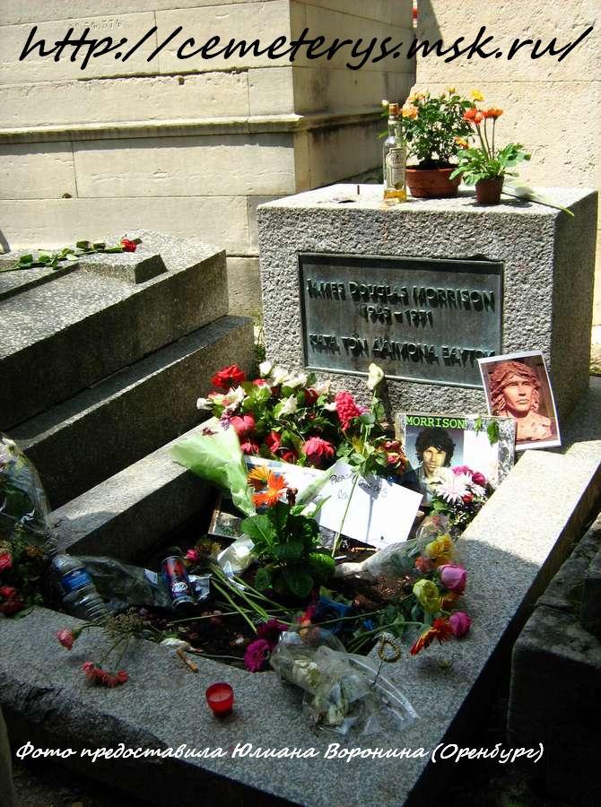 могила Джима Моррисона на кладбище Пер - Лашез в Париже ( фото Юлианы Ворониной. Оренбург )