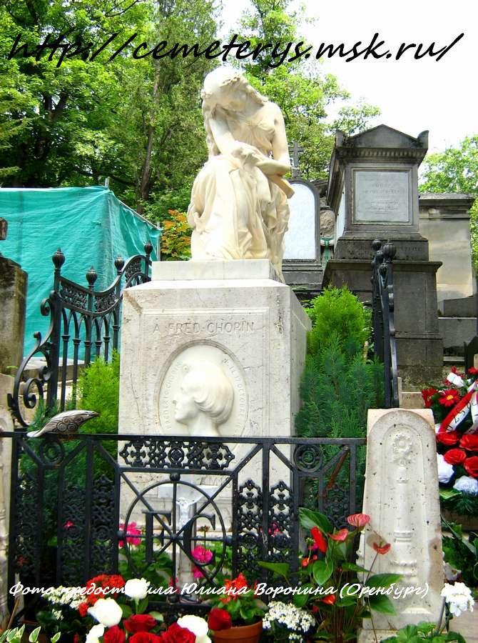 могила Фредерика Шопена на кладбище Пер - Лашез в Париже ( фото Юлианы Ворониной )