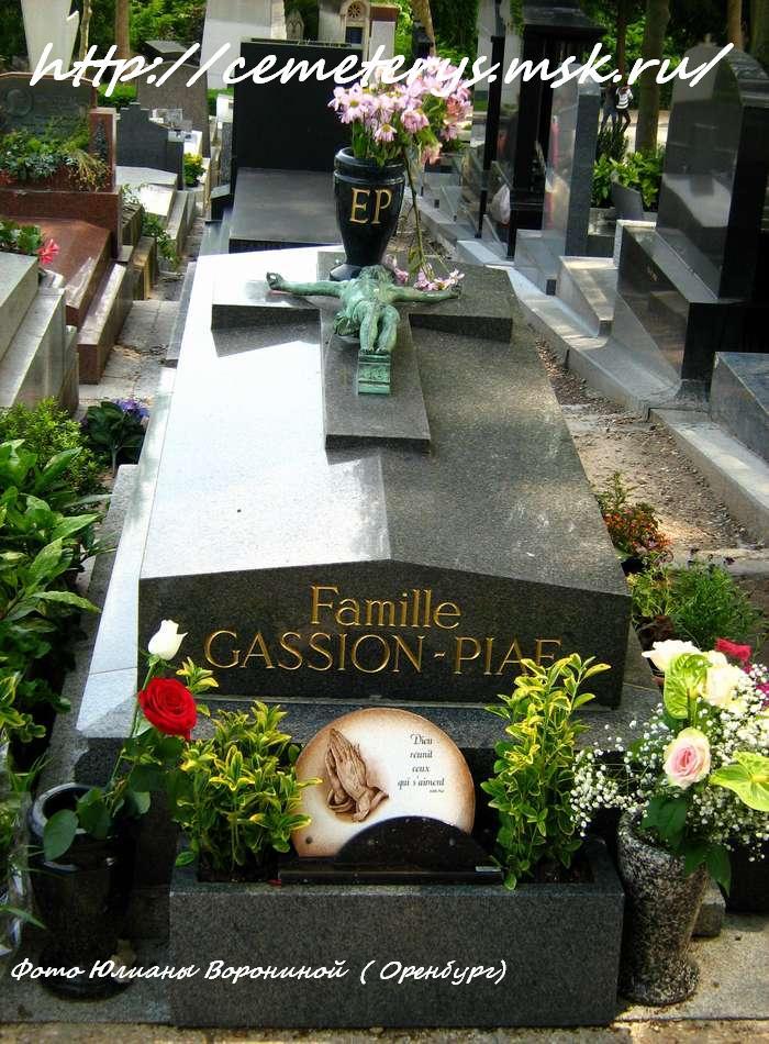 могила Эдит Пиаф на кладбище Пер Лашез в Париже  (фото Юлианы Ворониной)