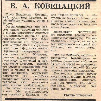 Образец Соболезнования В Газету От Коллектива