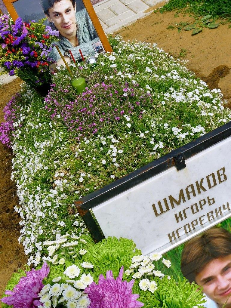 могила Игоря Шмакова на Троекуровском кладбище в Москве