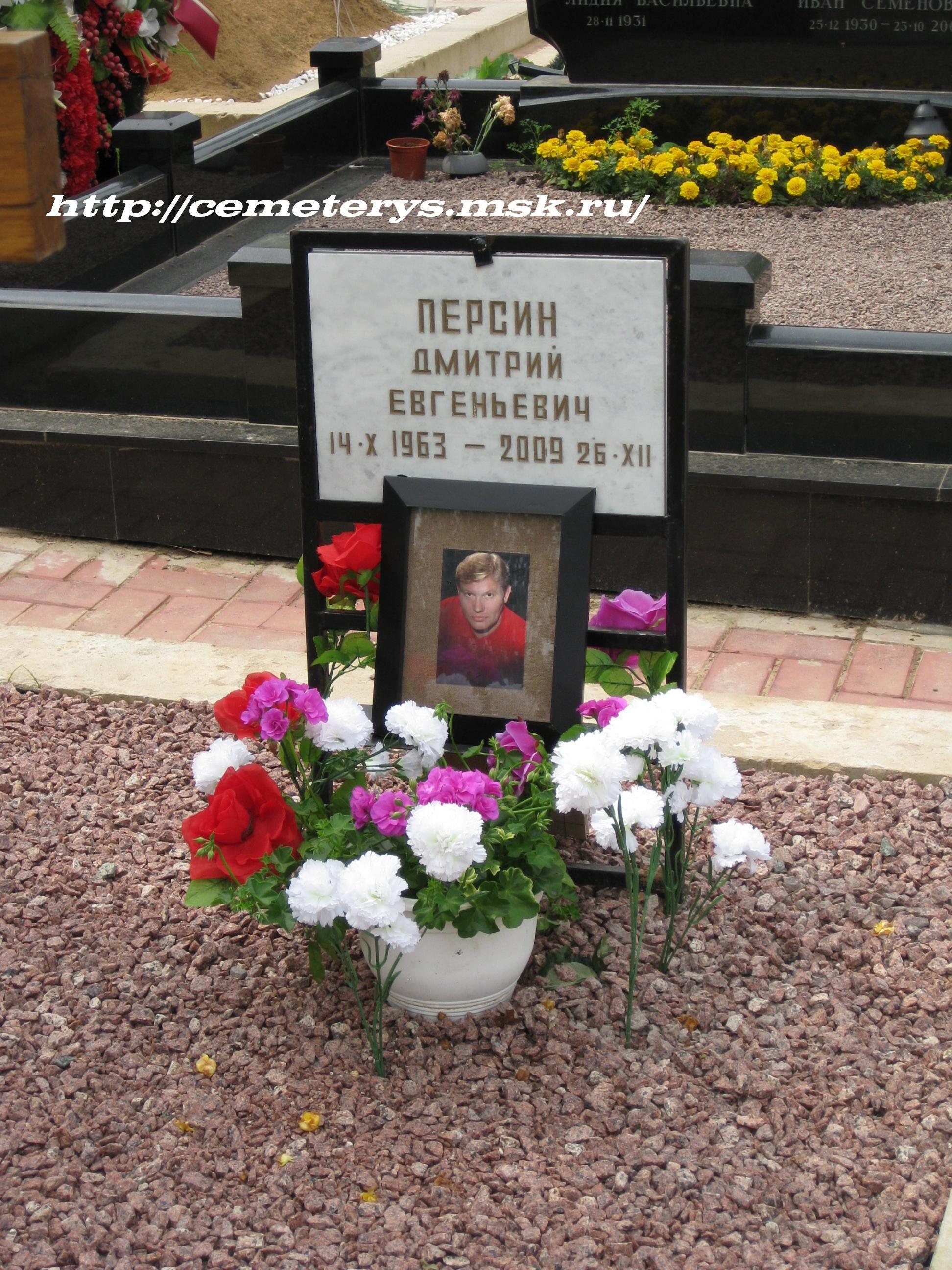 могила  актера Дмитрия Персина ( фото Дмитрия Кондратьева )