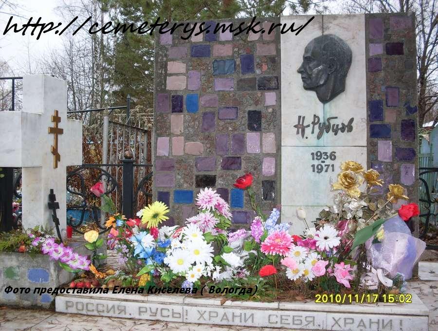 фото могилы Николая Рубцова ( фото предоставила Елена Киселева (Вологда)