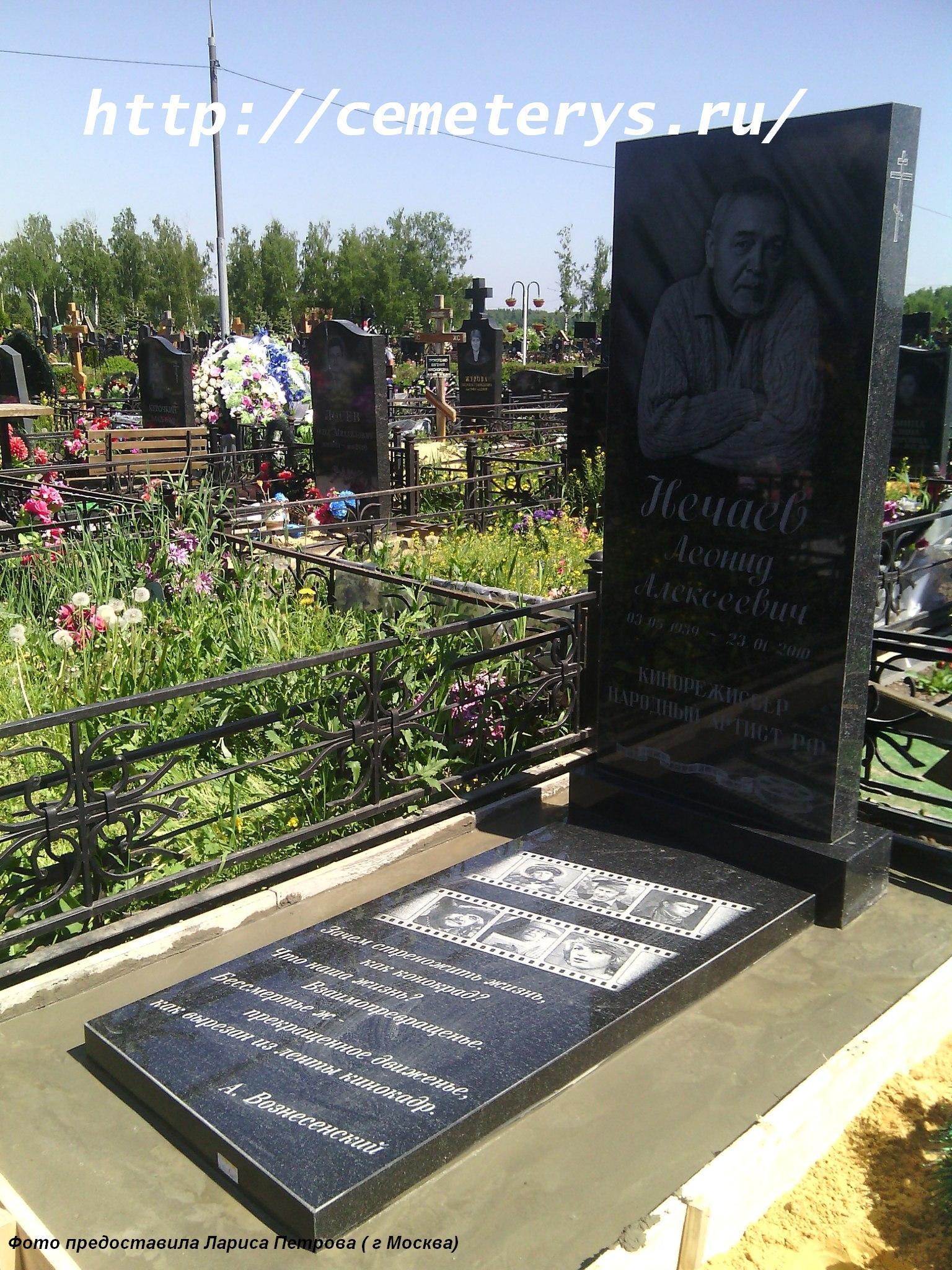 могила Леонида Нечаева на Домодедовском кладбище в Московской области( фото Ларисы Петровой)