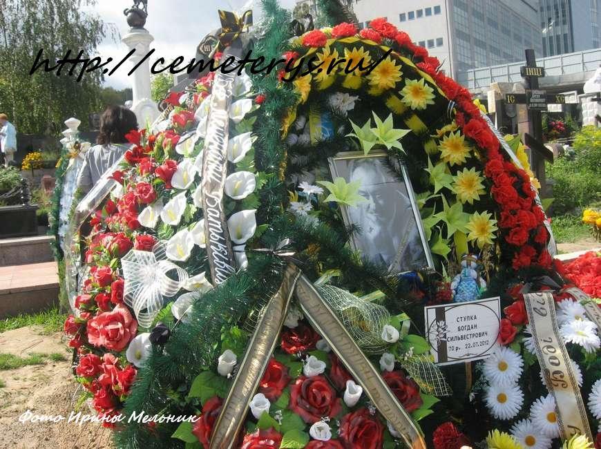 могила Богдана Ступки на Байковом кладбище в Киеве ( фото Ирины Мельник для http://cemeterys.ru)