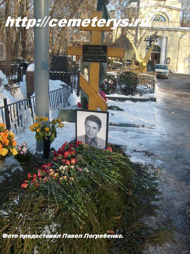 могила Александра Абдулова на Ваганьковском кладбище в Москве ( фото до установки памятника)