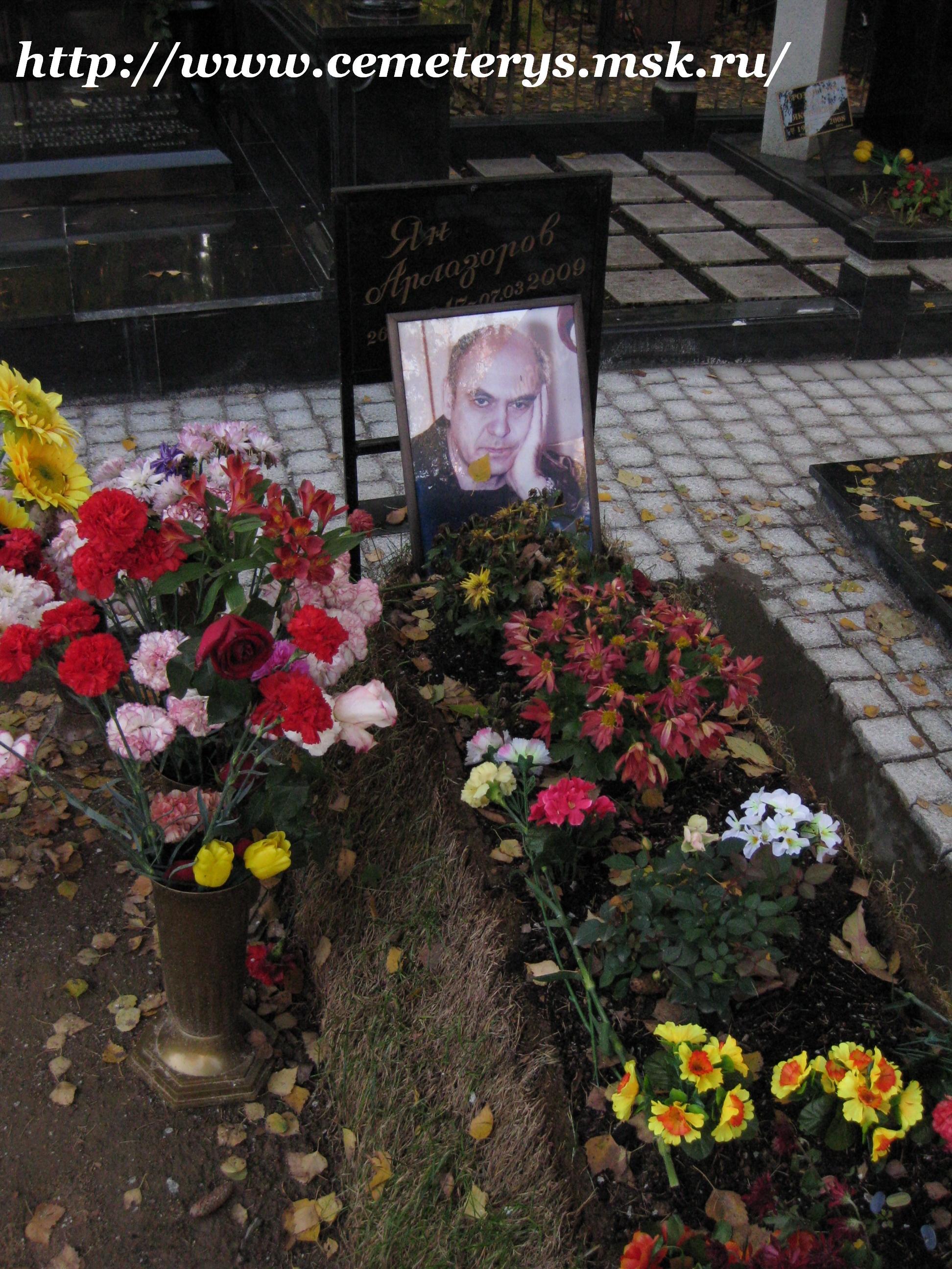 могила Яна Арлазорова до установки памятника  (фото Дмитрия Кондратьева)