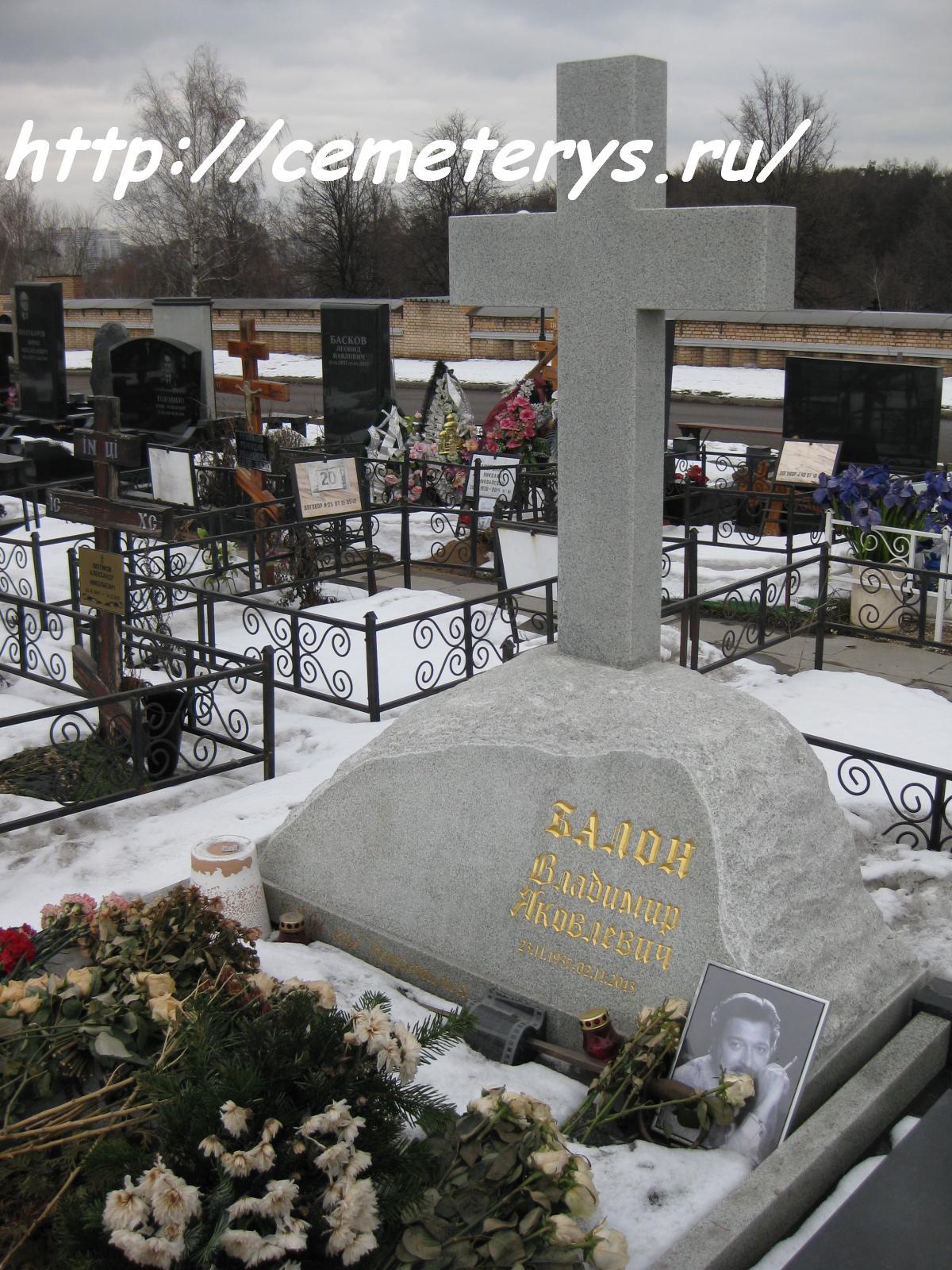 могила Владимира Балона на Троекуровском кладбище в Москве  (фото Дмитрия Кондратьева)