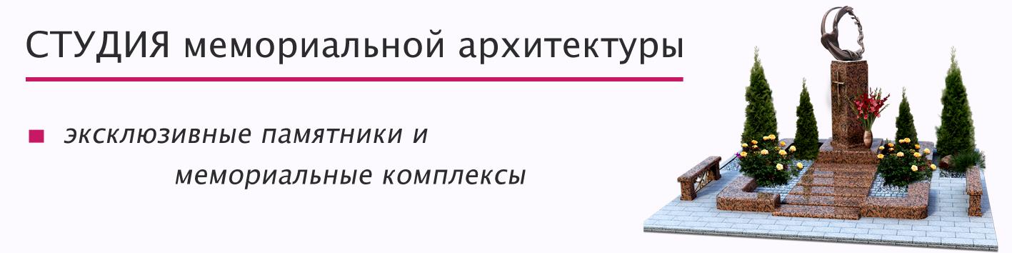 Эксклюзивные памятники . Москва , Донецк.