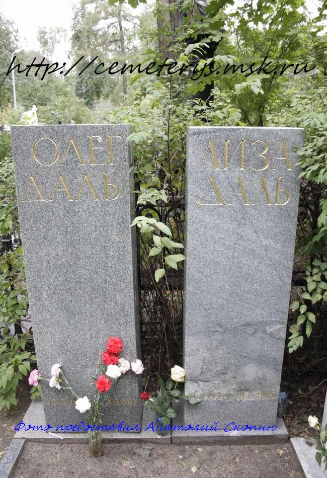 могила Олега Даля на Ваганьковском кладбище в Москве  (фото Анатолия Скопина)