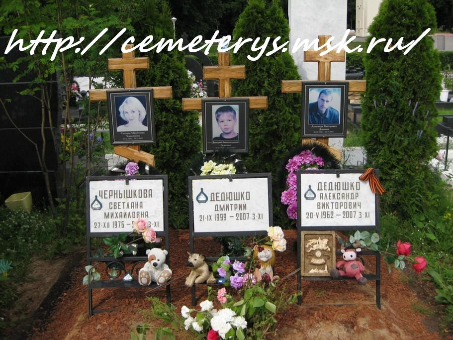 могила Александра Дедюшко и его семьи на Троекуровском кладбище в Москве ( до установки памятника) ( фото Дмитрия Кондратьева)