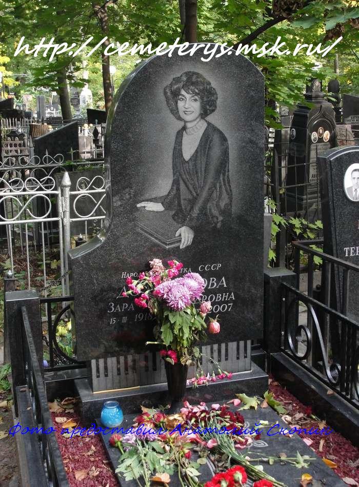 могила Зары Долухановой на Армянском кладбище в Москве ( фото Анатолия Скопина )