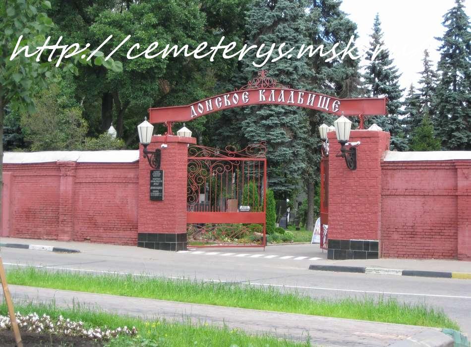 Донское кладбище , вход ( фото Дмитрия Кондратьева )