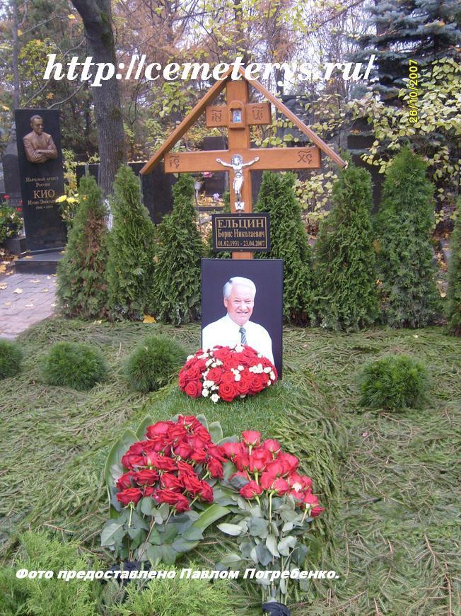 могила Бориса Ельцина на Новодевичем кладбище в Москве ( фото до установки памятника)