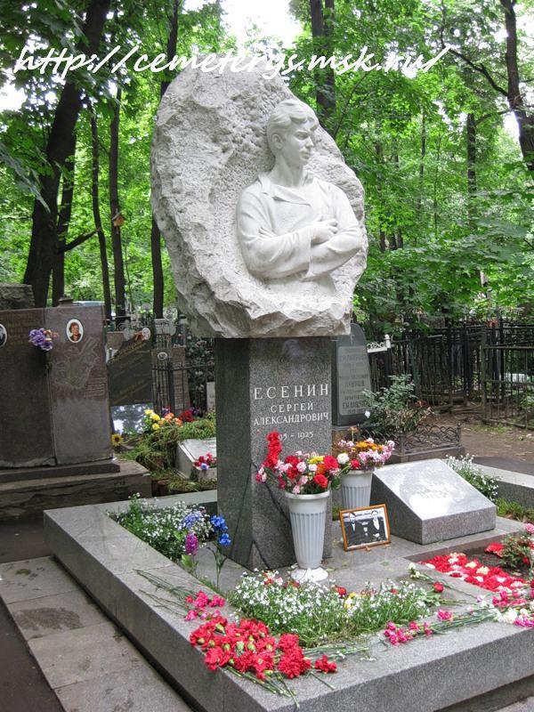 могила Сергея Есенина на Ваганьковском кладбище в Москве ( фото Дмитрия Кондратьева)