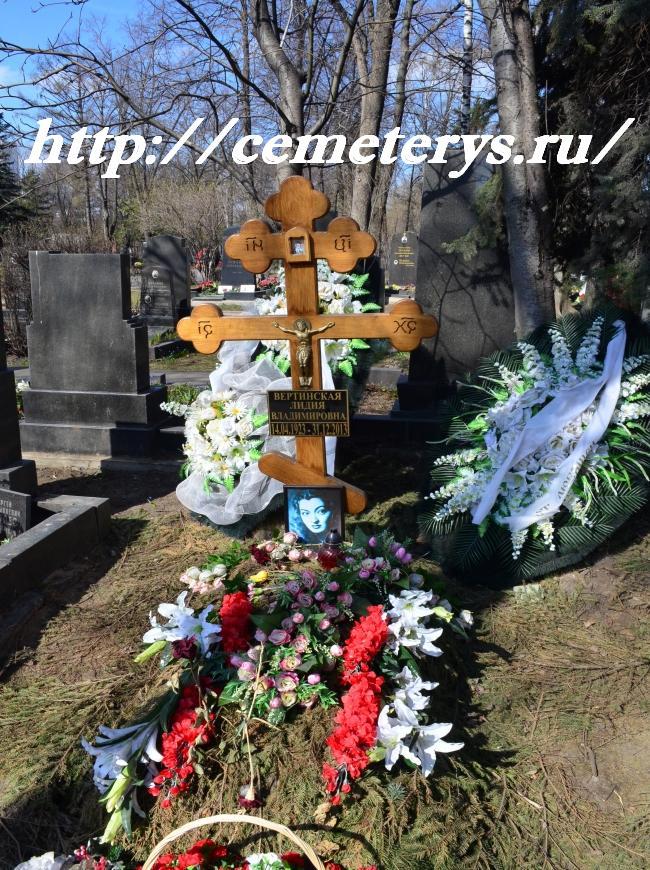 могила Лидии Вертинской на Новодевичем кладбище в Москве ( фото Дмитрия Кондратьева)