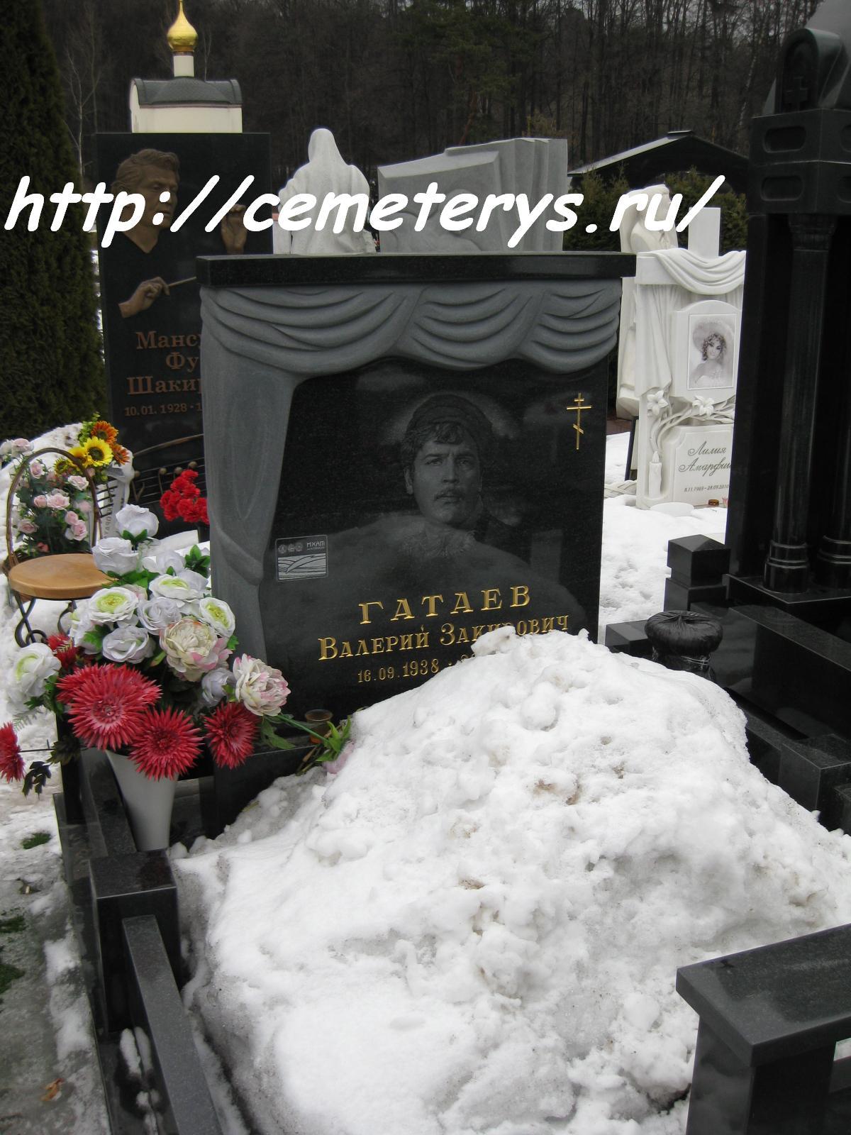 могила Валерия Гатаева на Троекуровском кладбище в Москве ( фото Дмитрия Кондратьева)