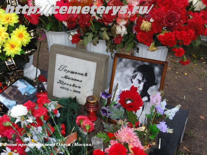 могила Михаила Горшенева на Богословском кладбище в Санкт - Петербурге ( фото Олеся для http://cemeterys.ru/)