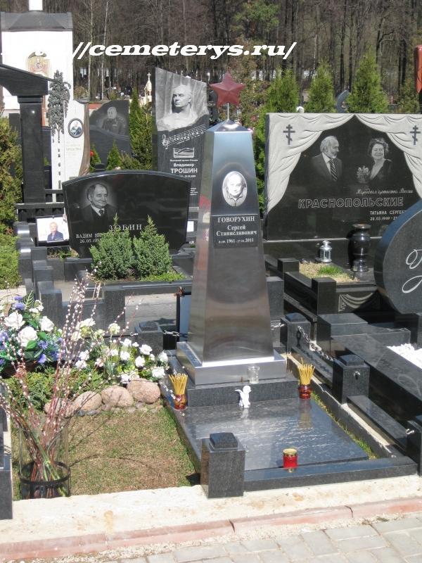 могила Сергея Говорухина на Троекуровском кладбище в Москве ( фото Дмитрия Кондратьева)