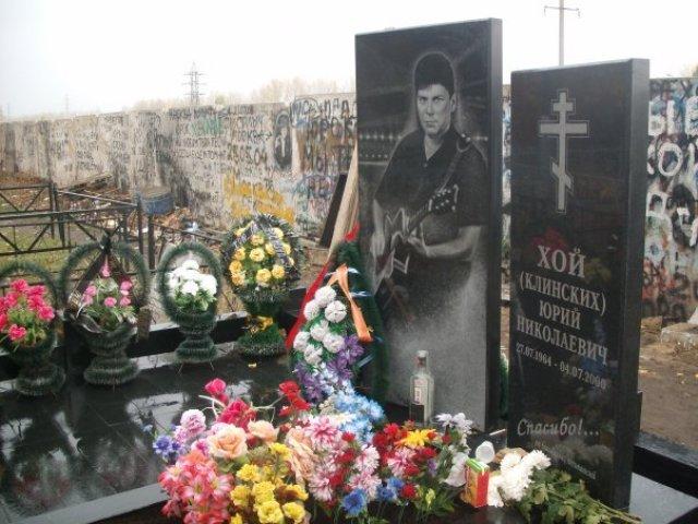 могила Юрия Хоя