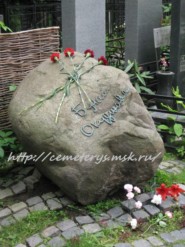 могила Булата Окуджавы на Ваганьковском кладбище в Москве (фото Дмитрия Кондратьева)
