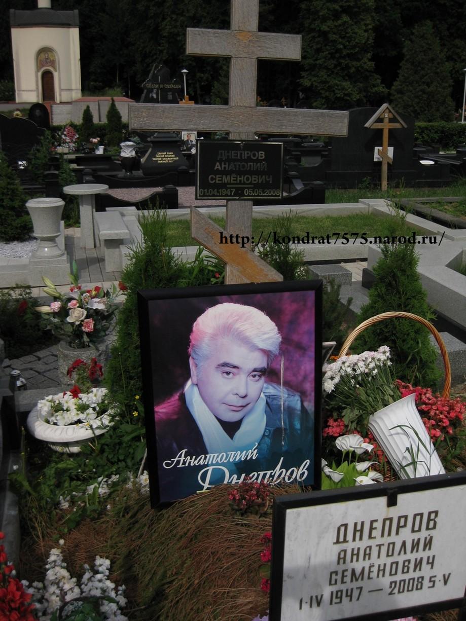 могила Анатолия Днепрова на Троекуровском кладбище в Москве ( фото Дмитрия Кондратьева)
