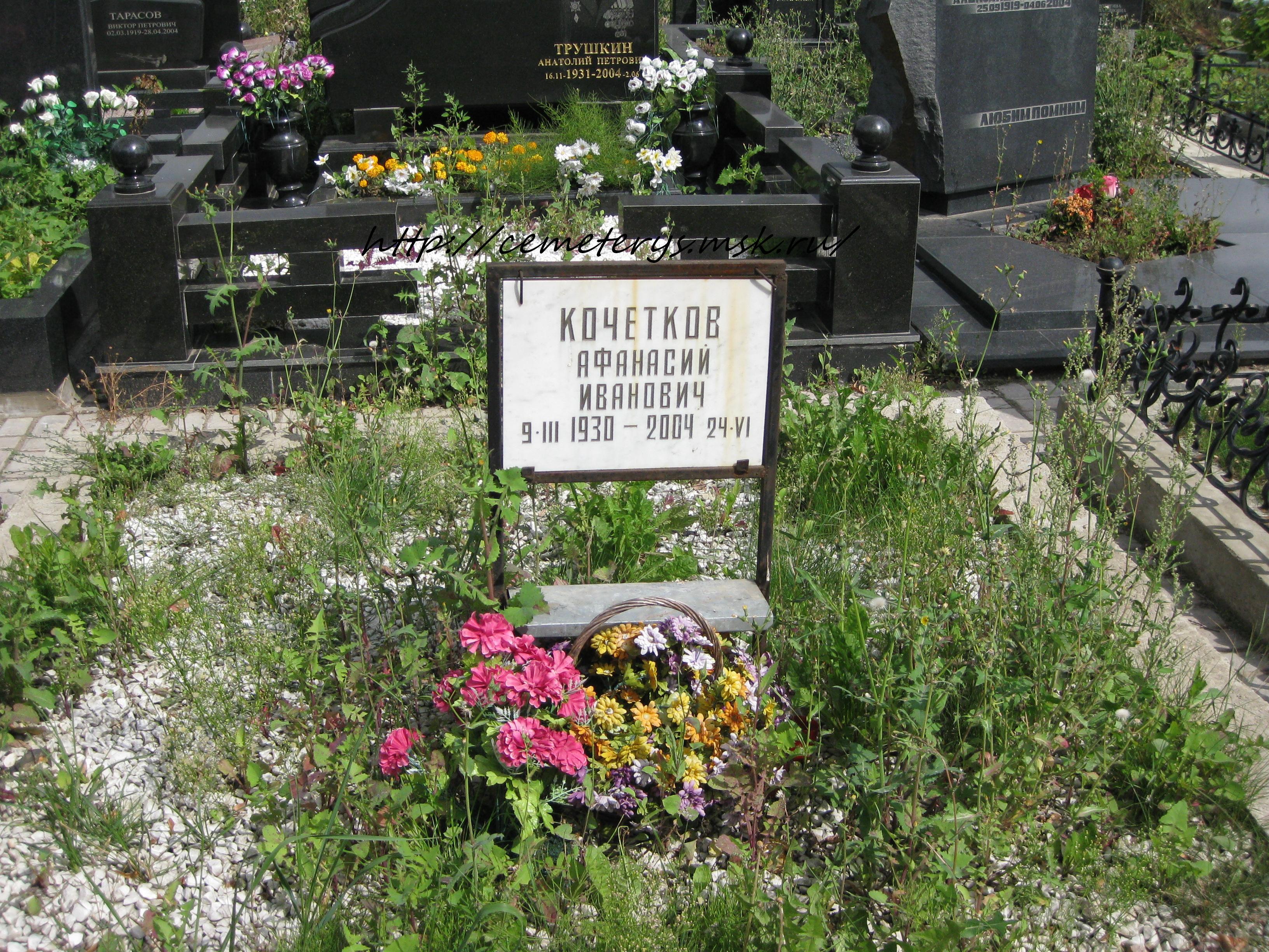 могила актёра Афанасия Кочеткова, до установки памятника ( фото Дмитрия Кондратьева )