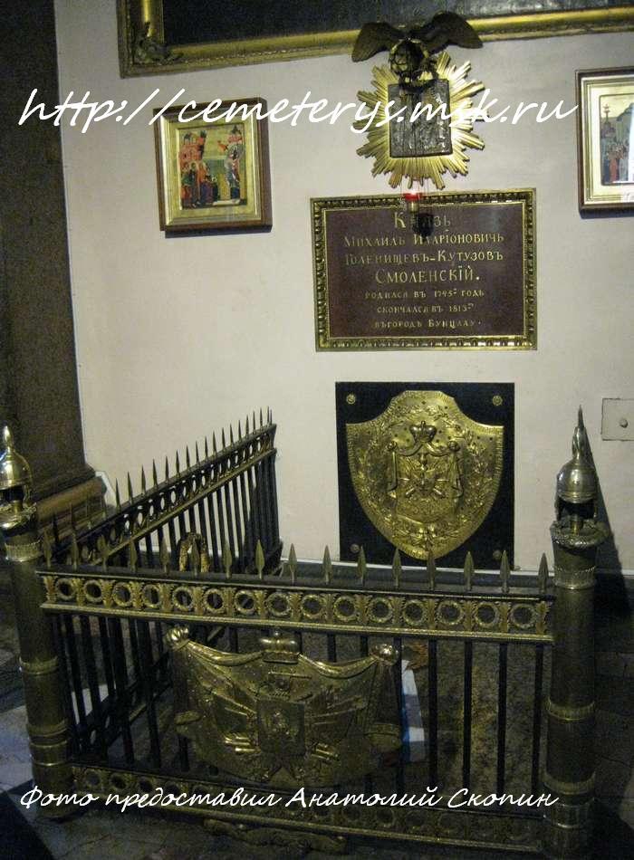 могила Михаила Кутузова в Казанском соборе г.  Санкт - Петербург ( фото Анатолия Скопина )
