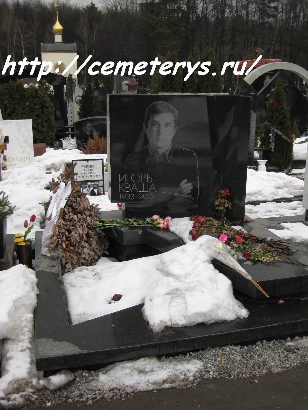 могила Игоря Кваши на Троекуровском кладбище в Москве ( фото Дмитрия Кондратьева)