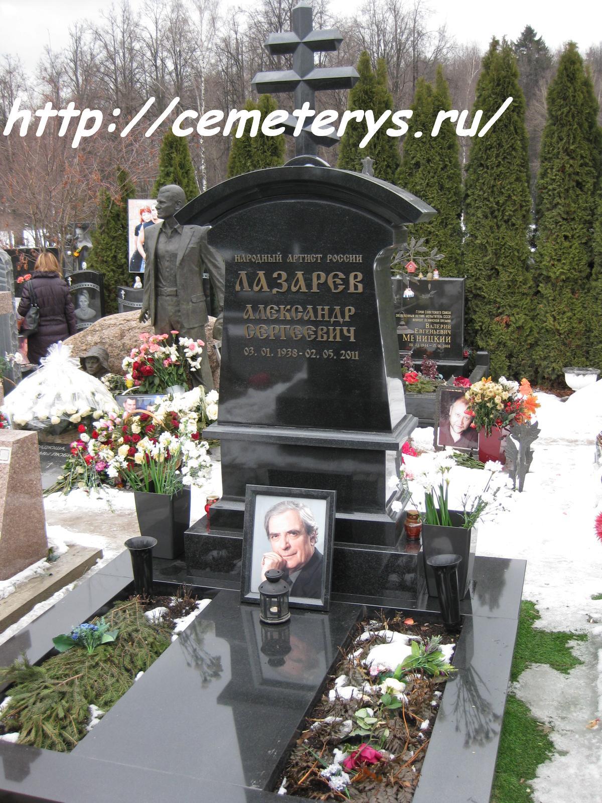 могила Александра Лазарева ( старшего ) на Троекуровском кладбище в Москве  (фото Дмитрия Кондратьева)