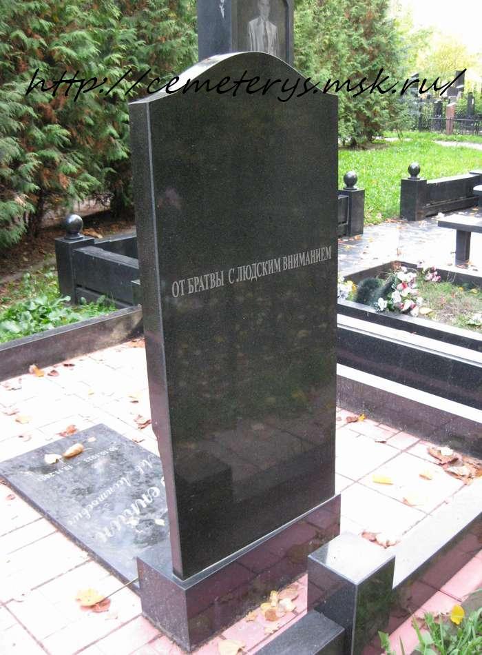 могила Генкин Лев