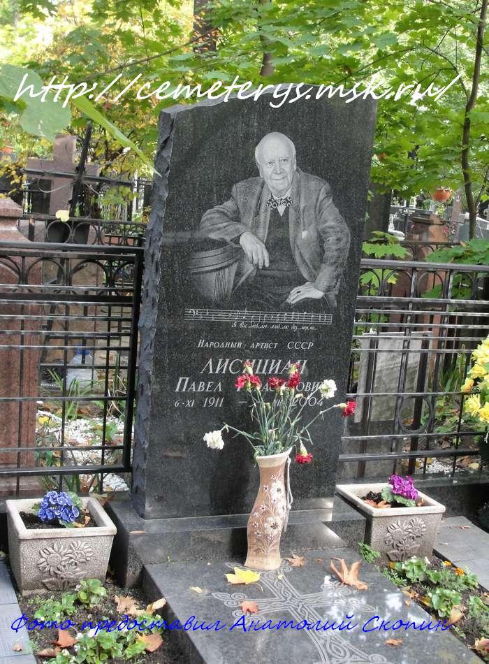 могила Павла Лисициана на Армянском кладбище в Москве ( фото Анатолия Скопина )