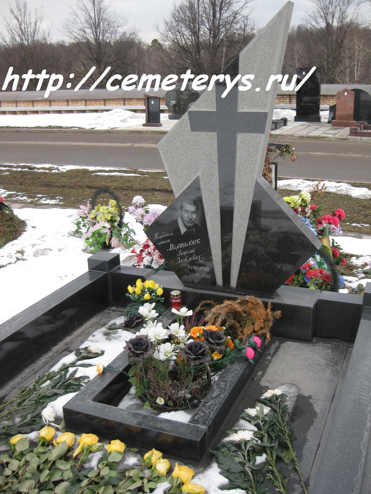 могила Георгия Мартынюка на Троекуровском кладбище в Москве  (фото Дмитрия Кондратьева)