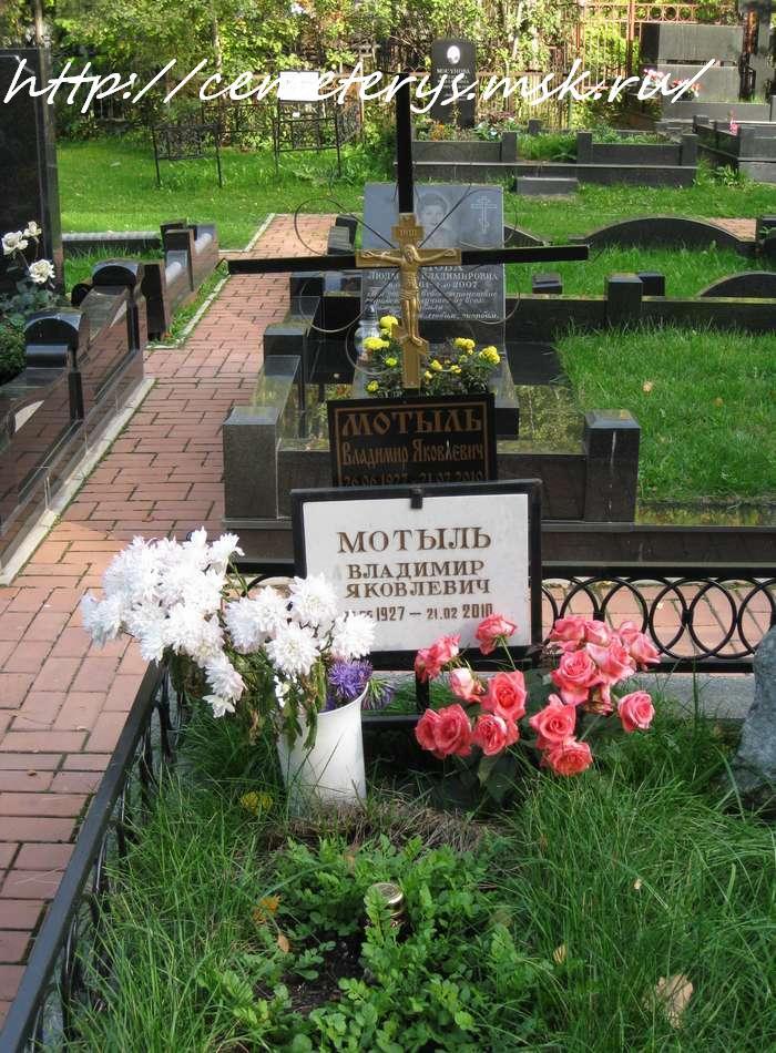 могила Владимира Мотыля (фото Дмитрия Кондратьева)