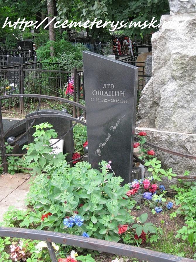 могила Льва Ошанина на Ваганьковском кладбище в Москве(фото Дмитрия Кондратьева)