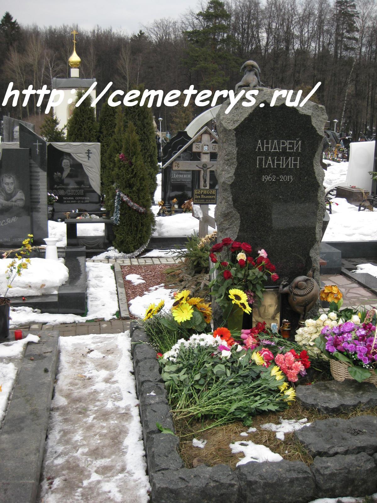 могила Андрея Панина на Троекуровском кладбище в Москве ( фото Дмитрия Кондратьева)