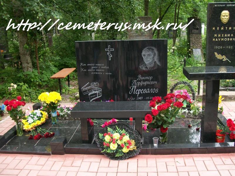 могила Виктора Перевалова