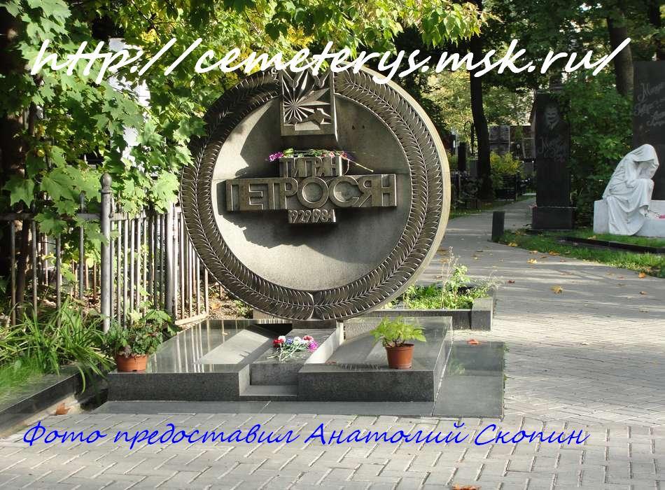 могила Тиграна Петросяна на Армянском кладбище в Москве ( фото Анатолия Скопина )