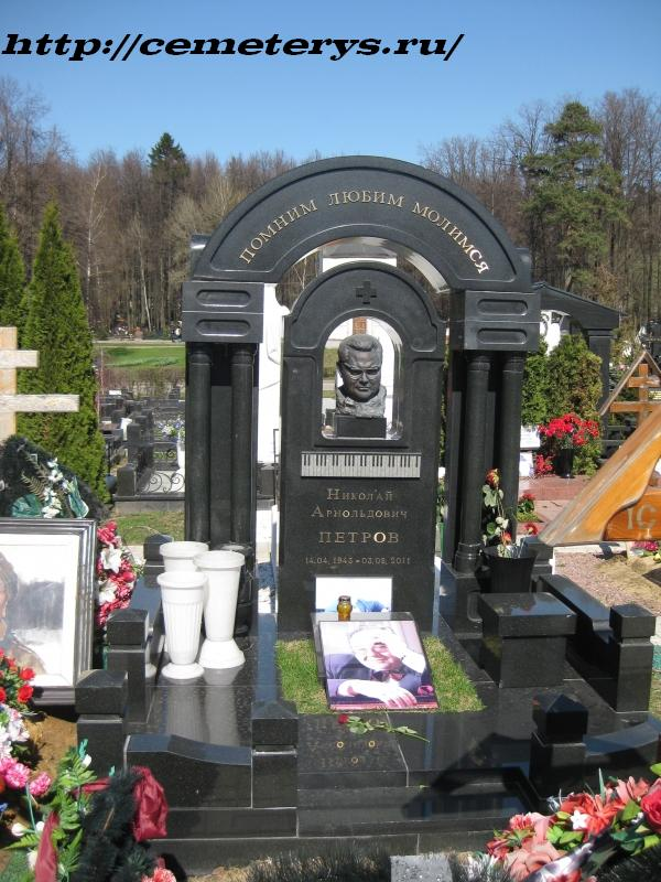 могила Николая Петрова на Троекуровском кладбище в Москве ( фото Дмитрия Кондратьева)