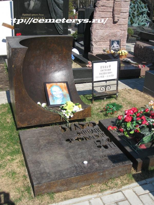 могила Виталия Вульфа на Троекуровском кладбище в Москве ( фото Дмитрия Кондратьева)